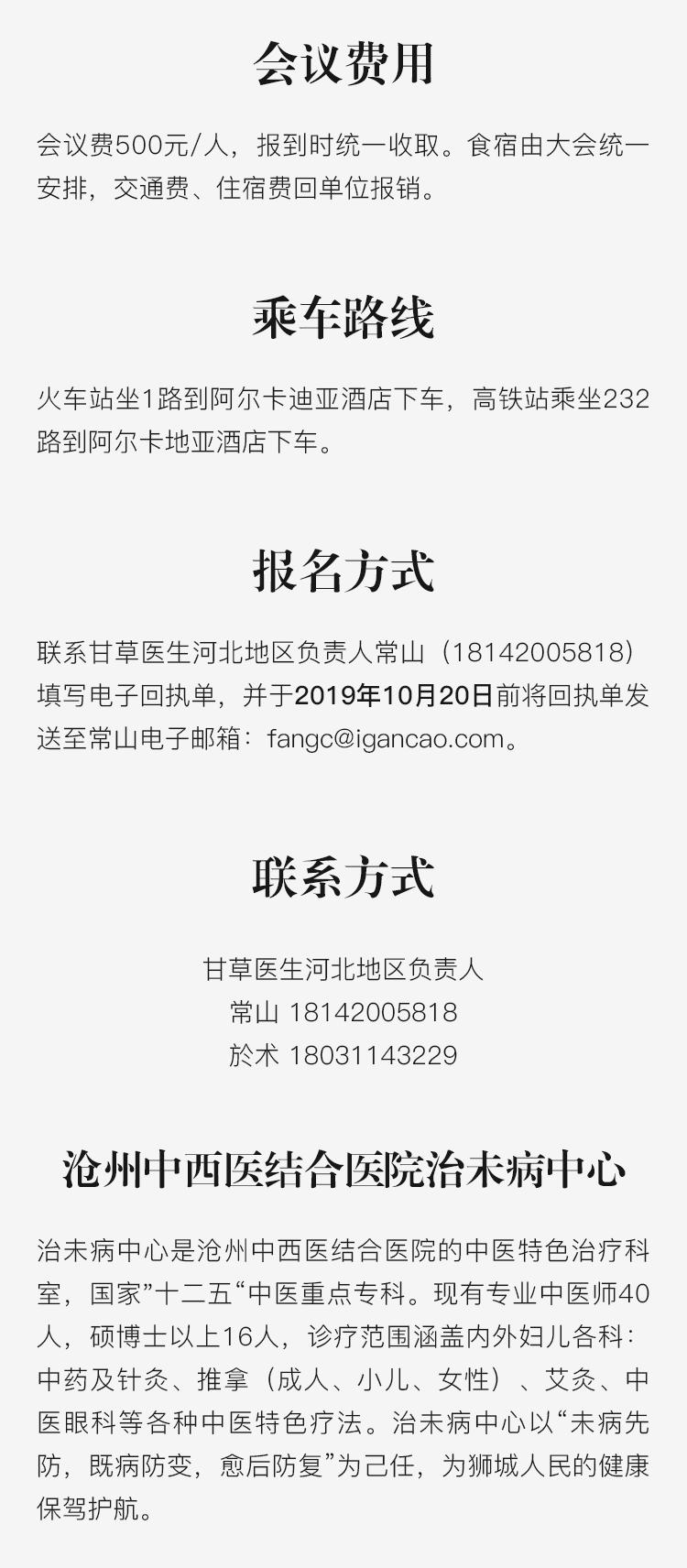 河北膏方培训_04.png