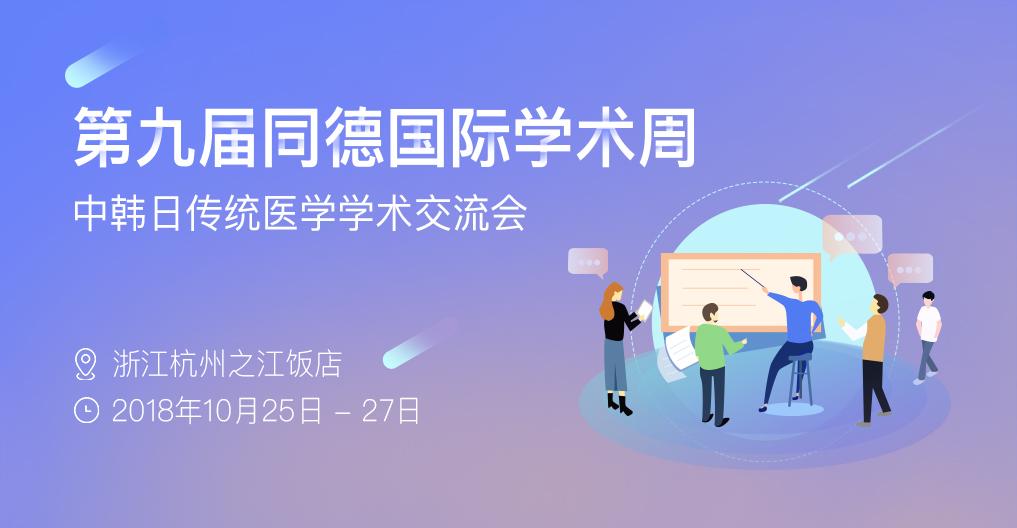 同德国际学术周banner.jpg