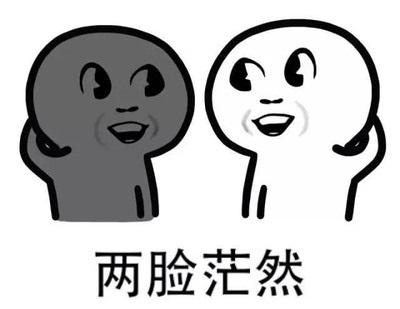 两脸茫然.jpg
